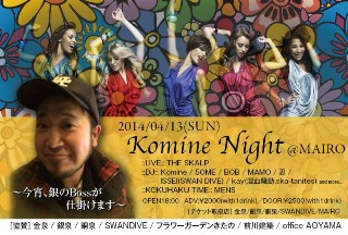 140413kominenight_flyer.jpg