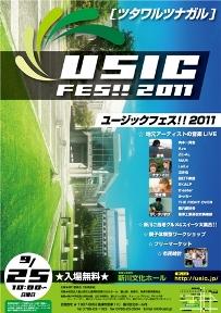 USIC2011_Poster7.jpg